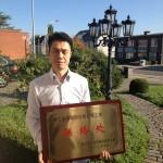 浙江省侨商回归和引进工作比利时联络处负责人傅旭海