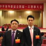 欧洲华侨华人青年联合总会会长傅旭海(右)和常务会长吴昊(左)两位当选为当选第四届中华海外联谊会理事。