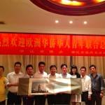 浙江省侨办巡视员李培培赠送纪念品给欧华青联代表团