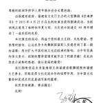 福建省歌剧院给欧华青联的感谢信