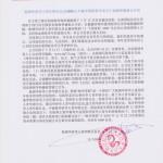 欧洲华侨华人青年联合总会3600人声援中国留荷学者关于南海仲裁案公开信